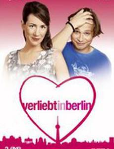 Влюблена в Берлине