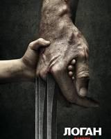 """Постер из фильма """"Логан (Логан: Росомаха)"""" - 6"""