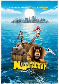 Постер Мадагаскар