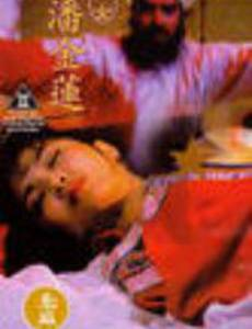 Shao nu Pan Jin Lian