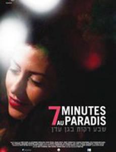 Семь минут в раю