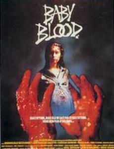 Дитя крови