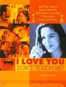 Я люблю тебя, не трогай меня