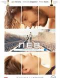 "Постер из фильма ""Лев"" - 1"