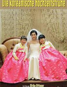 Сундук с принадлежностями для корейской свадьбы