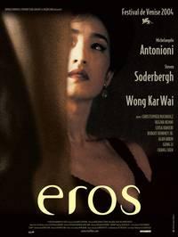 Постер Эрос