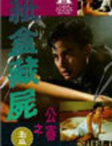 Zhi he cang shi zhi gong shen