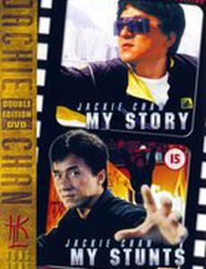 Джеки Чан: Мои трюки (видео)