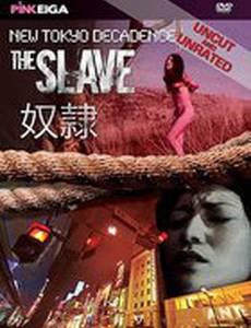 Новый токийский декаданс: Рабыня