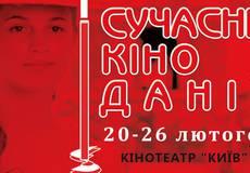 В Киеве покажут новые датские фильмы