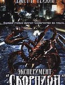 Операция «Скорпион»