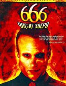 666: Число зверя (видео)