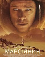 "Постер из фильма ""Марсианин"" - 1"