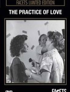 Практика любви