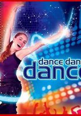 Танцы, танцы, танцы