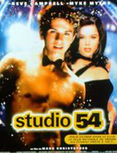 Студия 54