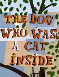 Собака, бывшая в душе кошкой