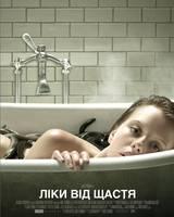 """Постер из фильма """"Лекарство от здоровья"""" - 1"""