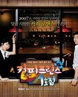 «Первое Кафе «Принц»» — 2007