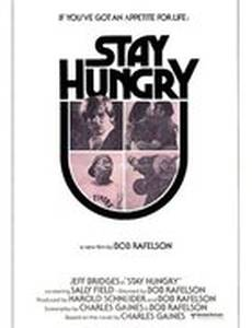 Оставайся голодным