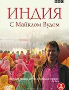 BBC: Индия с Майклом Вудом (мини-сериал)