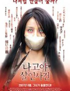 Женщина с разрезанным ртом