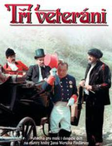 Три ветерана