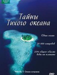 Тайны Тихого океана (мини-сериал)