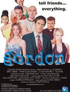 Gordon (видео)
