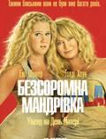 """Постер из фильма """"Дочь и мать её (Бесстыдное путешествие)"""" - 1"""