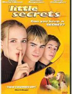 Хранительница секретов