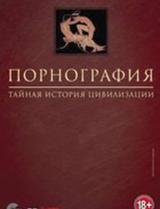 Порнография: Тайная история цивилизации (мини-сериал)