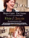 """Постер из фильма """"Джули и Джулия"""" - 1"""