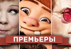 Обзор премьер четверга 21 марта 2013 года