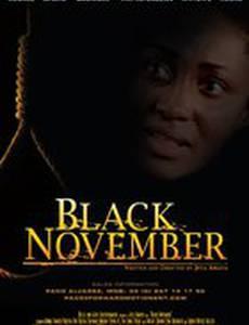 Чёрный ноябрь