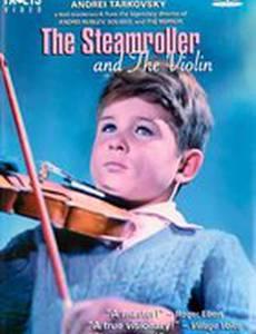 Каток и скрипка