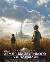 """Постер из фильма """"Земля будущего"""" - 1"""