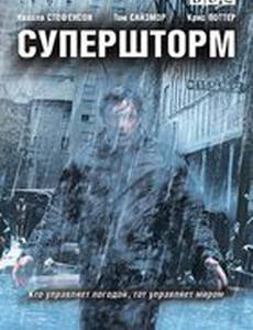 Супершторм (мини-сериал)