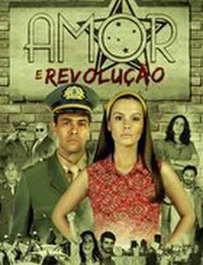Любовь и революция