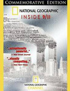 National Geographic: 11 сентября: Хроника террора (мини-сериал)