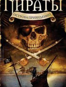 Пираты острова привидений (видео)