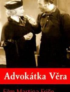 Адвокат Вера