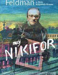 Мой Никифор