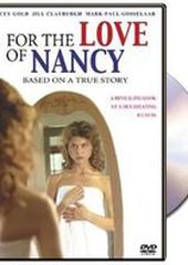 Из любви к Нэнси