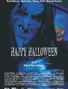Счастливый хеллоуин