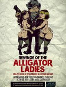 Месть девушек-аллигаторов