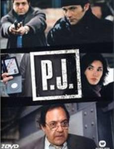 Уголовная полиция