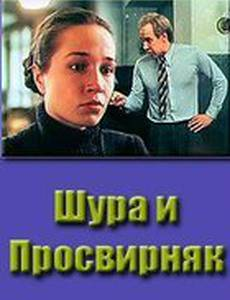 Шура и Просвирняк