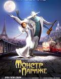 """Постер из фильма """"Монстр в Париже"""" - 1"""