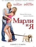 """Постер из фильма """"Марли и я"""" - 1"""